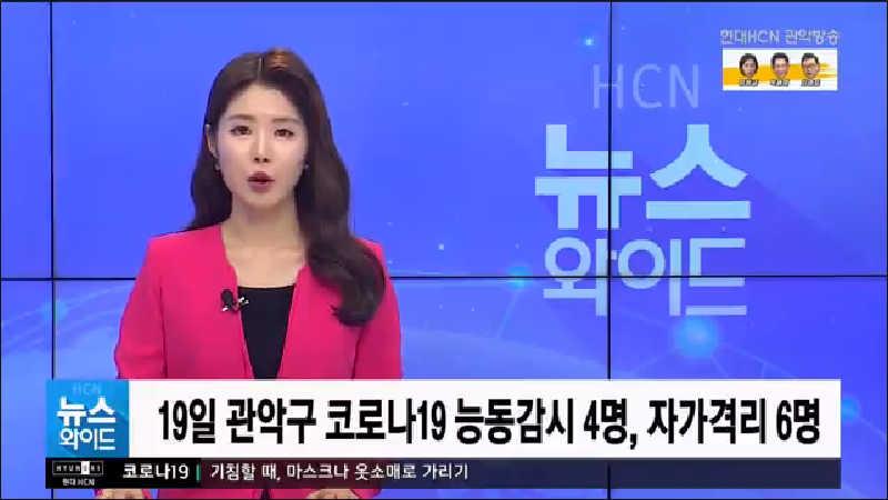 19일 관악구 코로나19 능동감시 4명, 자가격리 6명