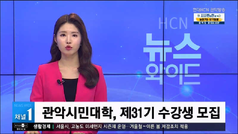 관악시민대학, 제31기 수강생 모집