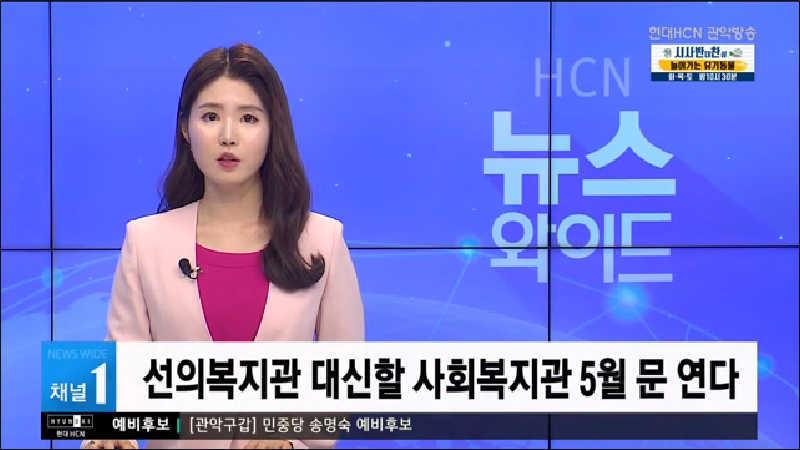 선의복지관 대신할 사회복지관 5월 문 연다