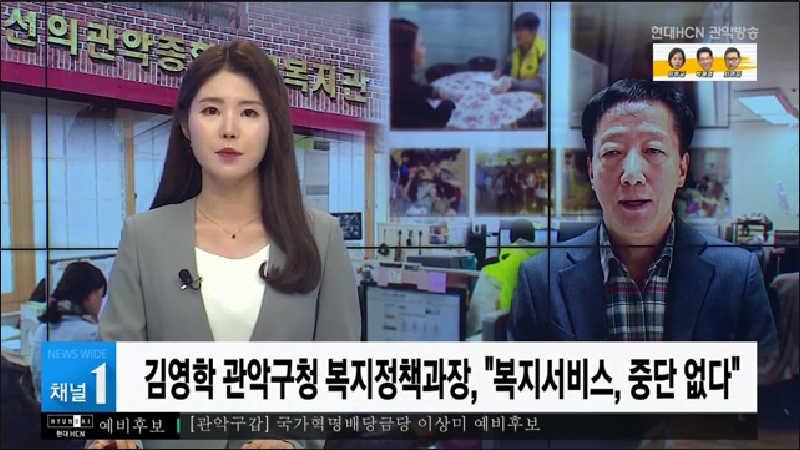 김영학 관악구청 복지정책과장, 복지서비스, 중단 없다