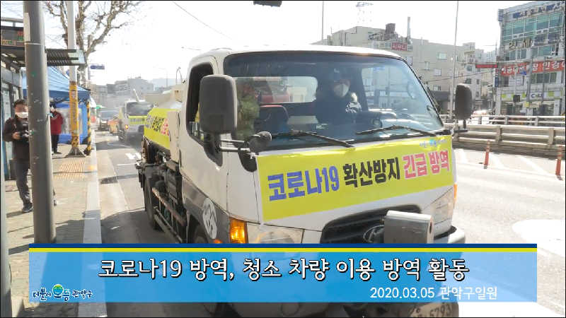 코로나19방역, 청소 차량 이용 방역 활동