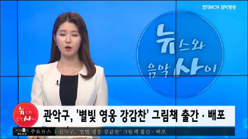 관악구, 별빛 영웅 강감찬 그림책 출간 배포
