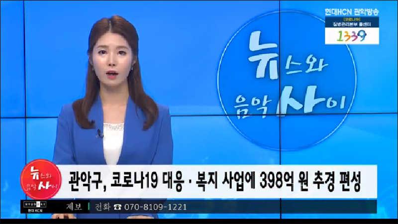 관악구, 코로나19대응 복지 사업에 398억 원 추경 편성
