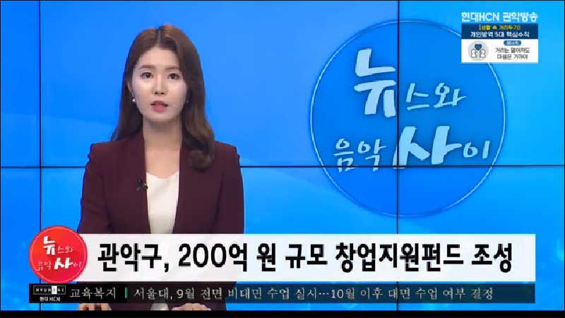관악구, 200억 원 규모 창업지원펀드 조성