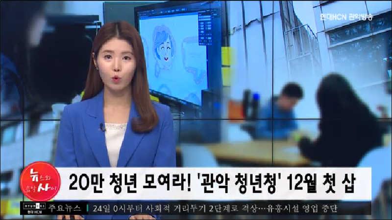20만 청년 모여라 관악 청년청 12월 첫 삽