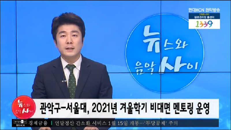 관악구-서울대, 2021년 겨울학기 비대면 멘토링 운영