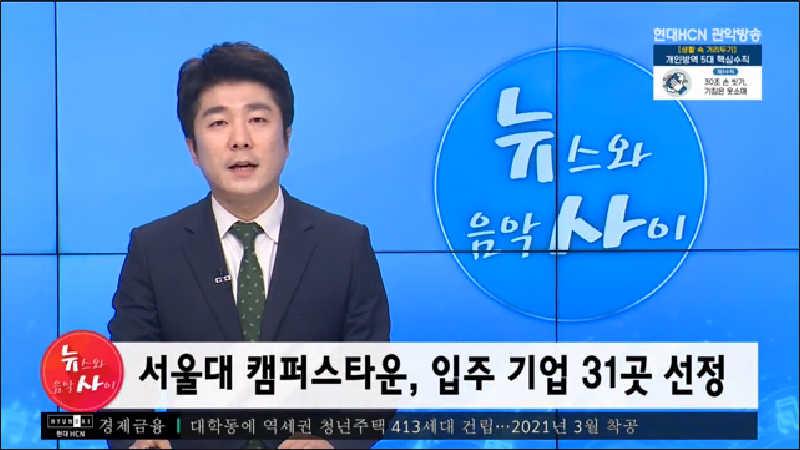 서울대 캠퍼스타운, 입주 기업 31곳 선정