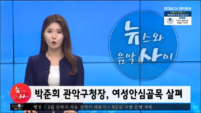 박준희 관악구청장, 여성안심골목 살펴