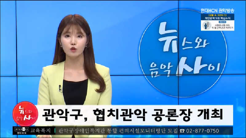관악구, 협치관악 공론장 개최