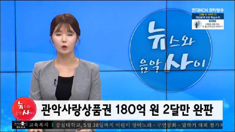 관악사랑상품권 180억 원 2달만 완판