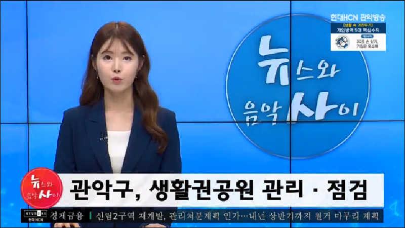 5.10 관악구, 생활권공원 관리 점검