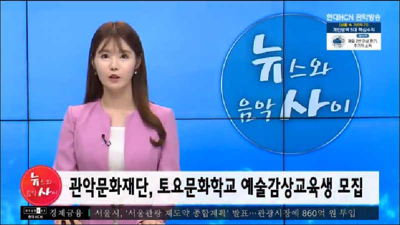 관악문화재단, 토요문화학교 예술감상교육생 모집