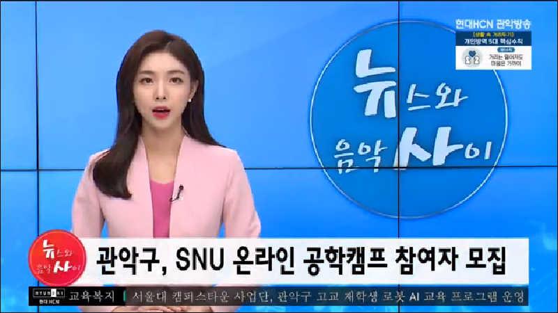 관악구, SNU 온라인 공학캠프 참여자 모집